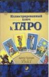 Иллюстрированный ключ к Таро, Артутр Эдвард Уэйт