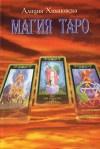 Магия Таро. Алла Хшановска