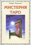 Мистерия Таро. Алла Хшановска