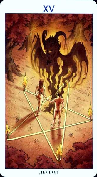 15 Дьявол из колоды Таро 78 Ключей