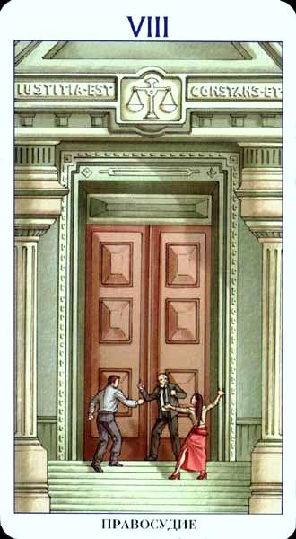 8 Таро 78 Дверей